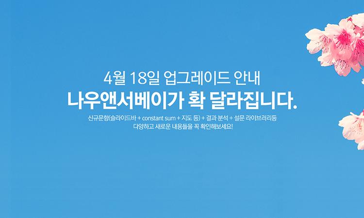 나우앤서베이 세계최고 등극 기념 이벤트 패널설문 - 나우앤서베이